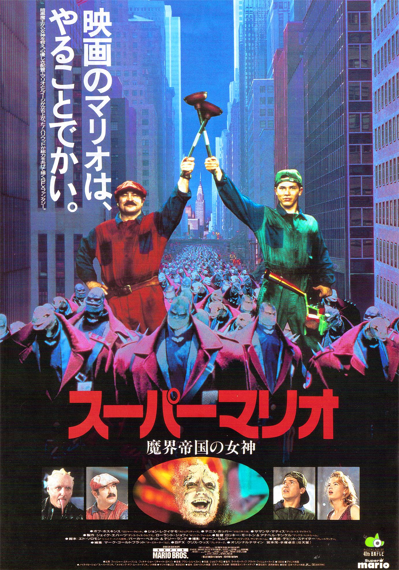 The Super Film