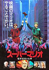 Japan - Promotional Flyer